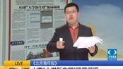 """早安江苏20170828《北京青年报》 山寨""""大学新生群""""骗局频现 高清"""