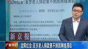 沈阳红会:百岁老人捐款查不到因网络滞后