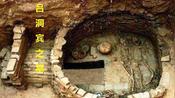 吕洞宾之墓被发现,打开棺椁后,里面躺着两具尸骨