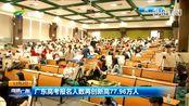 广东高考美术术科、广播电视编导统一开考,报考人数再创新高