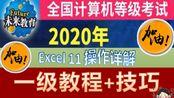 计算机一级教程+技巧【小金鱼_魔法】(Excel 11)
