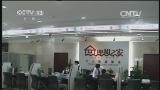[视频]审计署:中国银行违规放贷逾64亿