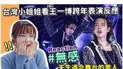 帅炸燃翻天!台湾小姐姐看王一博『无感』的反应|Niki妮奇