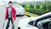 谁跟你说残疾人不能开车的?残疾人照样也能考个驾照给你看!