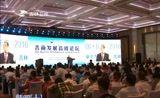[新闻+]吉商发展高峰论坛在长春举行