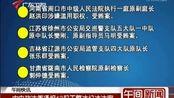 中央政法委通报12起干警违纪违法案