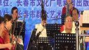 器乐合奏《弓舞》《花好月圆》长春艺海民族乐团20190116
