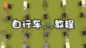 迷你世界:制作自行车教学,通上电之后能开吗