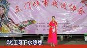 豫剧《必正与妙常》之《秋江河下水悠悠》--三门峡戏迷协会范梅梅演唱(20180908)