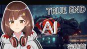 【七海】AI:梦境档案 应太+全灭+TRUE END