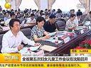 辽宁省第五次妇女儿童工作会议在沈阳召开 120727 辽宁新闻