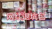 【网红退坑包】手账胶带 台产胶带 野柚的夏天 reco水晶铃 台产整卷