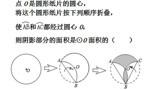 初中数学:将圆形纸片折叠,求面积比值 中考考点汇总