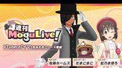 【周刊MoguLive!】为了愉快地看偶像部的介绍!VTuber新闻节目 #モグライブ(19.05.18)