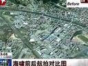 [聊城信息港www.lc115.com]海啸前后航拍对比图