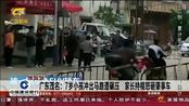 广东茂名:7岁小孩冲出马路遭碾压 家长持棍怒砸肇事车