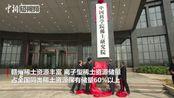 中国科学院稀土研究院在江西赣州挂牌成立