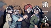 【COCTRPG】四人鬼屋探险 Part1