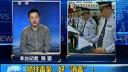 [新闻1+1] 糯康交接过程中下跪系民俗 对中国遇难船员存愧疚