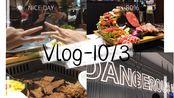 Vlog2-10/3. || 国庆 高中 逛街 烤肉 约饭 练习打字#