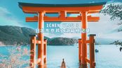 1CHEN VLOG 日本DAY1 一晨的东京箱根旅拍记录 使用飞宇VLOGpocket+iphone11+小米9记录