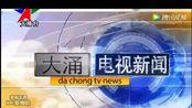 【桃视工作室】{新闻片头}撞BGM系列x80 大涌/勐拉/山丹