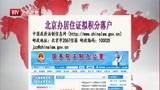 [北京您早]北京办居住证拟积分落户