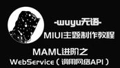 【wuyu】利用MIUI主题显示你的B数,MAML进阶之WebService(调用网络API)——MIUI主题制作教程