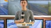10月9日河北省实时路况信息直播07:46