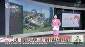 上海:喜迎国庆70周年 人民广场音乐喷泉改造即将竣工
