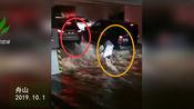 台风米娜登陆舟山 积水涨到一米高 山体滑坡隧道水库被淹