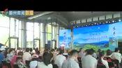 """北京世园会""""广东日""""梅州举行城市推介会 客家文化展魅力!"""
