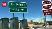 特朗普宣布关闭美墨边境 美加边境封闭同步实施