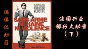 【四】世界完美犯罪系列——【法国兴业银行大劫案】(下)偶像级劫匪,完美的计划
