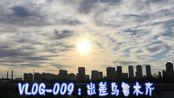 VLOG-009:出差乌鲁木齐
