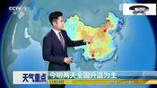 """中央台:新轮雨雪""""蓄势待发""""!11月15日(明天)北方首先""""遭殃"""""""