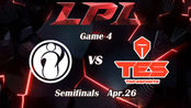[LPL]【IG vs.TES】第四场集锦丨2020LPL春季赛半决赛