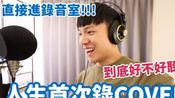 【阿侖 Alun】人生第一个专业Cover!ft.辰音樂 CHEN MUSIC