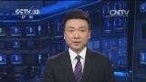 [视频]教育部:坚决打击考试作弊行为