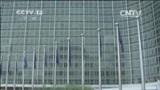 [新闻直播间]欧盟启动电子身份与信托服务系统
