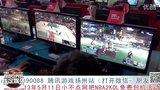 05月11日腾讯游戏NBA2KOL公测包机活动现场—扬州小不点网吧