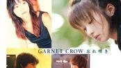 GARNET CROW -《盛开在遗忘之后》~(TV动画版)