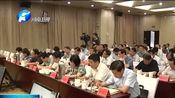 [中原晨报]河南省紧急召开安全生产工作会议