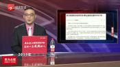 官宣:浙江检察机关去年共办理公益诉讼案件9061件