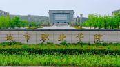滁州城市学院