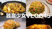 【一颗胖团团】独居少女 一人食 vlog 45 | 港式菠萝油 酱香香锅 酱油虾仁炒饭以及一些生活日常