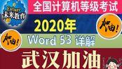 计算机一级教程+技巧【叮当猫_魔法】(Word 53)