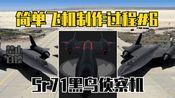 简单飞机制作过程#6 Sr-71黑鸟侦察机制作过程(飞机下载链接看简介)