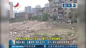 南昌东湖区:安置房等了4年没交付 百户人家住在板房里很苦恼