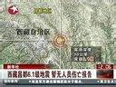 西藏昌都6.1级地震 暂无人员伤亡报告 东方午新闻 20130812 标清